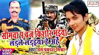 New Bhojpuri Hit lokgeet.2017= सिमवा पर लड़े लड़ाई हे आहे -singer-prem prkash misra