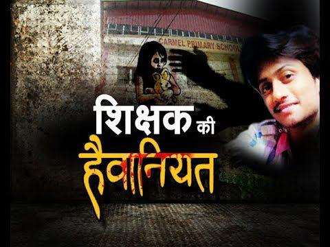 Taaza Khabar    Kolkata Carmel school molestation