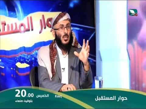 حوار المستقبل - برومو حلقة الأستاذ عبدالسلام الدهبلي