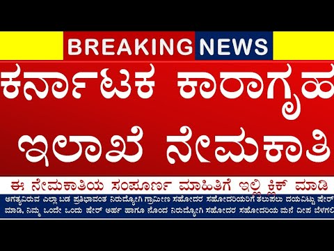 VARIOUS POSTS IN KARNATAKA PRISON DEPARTMENT ||2018||