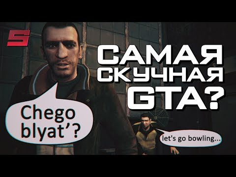 GTA 4 –