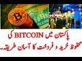 Bitcoin Buying Selling || Proper Bitcoin Guide || Hindi Urdu Viral Video