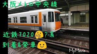 大阪メトロ中央線 近鉄7020系?到着→発車