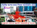 Dhaka Metro Rail Update June 2019 !! Khamarbari Farmgate to Shahbag !! মেট্রোরেল আপডেট !! Bangladesh