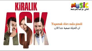 Ayşe Saran - Bu Şehirde  اغنية في هذه المدينة - مسلسل حب للايجار غناء المطربة عايشة ساران