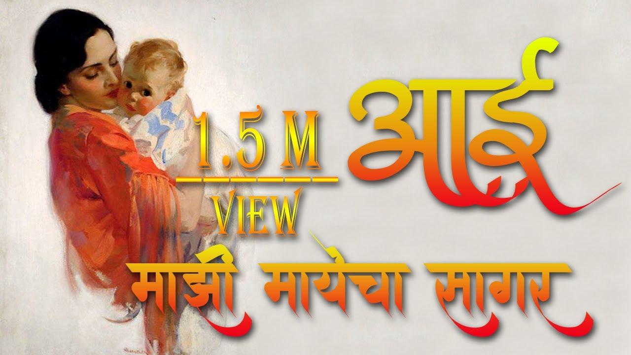 Aai Mazi Mayecha Sagar Mp3 Song Download Atex Scoop It Pdf Free Download