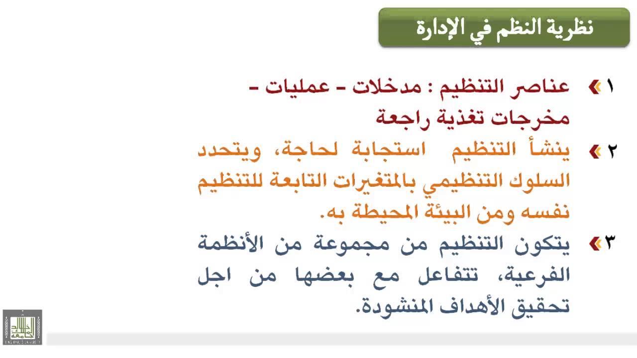 إدارة العمليات pdf