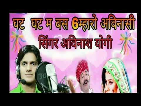 घट  घट म बस 6म्हारो अविनासी Singer 👉 AVINASHA Yogi  Rajasthani New Song October 2017