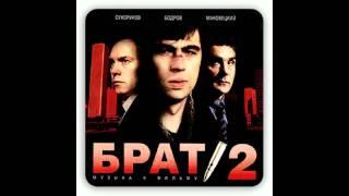 БРАТ 2 - Кавачай