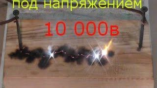 под напряжением 10 000в!!!