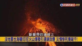 2018.12.24【挑戰新聞】沒地震也海嘯! 印尼火山爆發引連鎖效應 災情慘死傷破千!