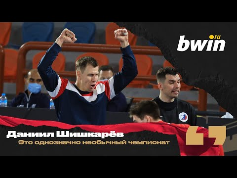 Даниил Шишкарёв: «Однозначно это необычный чемпионат»