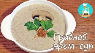 Крем-суп пюре из шампиньонов со сливками - рецепт, как приготовить грибной суп пюре быстро и вкусно