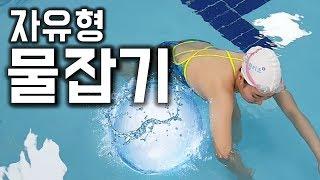 수영 자유형 물잡기 (물 속에서 이 느낌이야! )