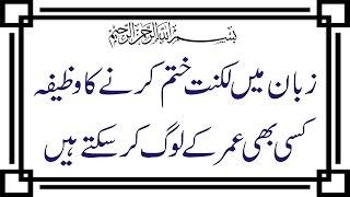 zuban mn luknat khatm karny ka wazifa   kisi bhi umer k log kar skty hain  by al haqq islamic tv