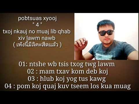 Pob tsuas xyooj : nkauj tawm tshiab : ( 2019-2020 ) thumbnail
