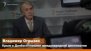 Крым и Донбасс глазами международной дипломатии | Радио Крым.Реалии