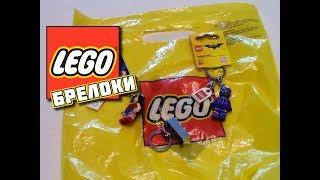 LEGO брелоки. Обзор.