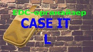 EDC-органайзер CaseIT Large [Обзор SEAL Ukraine]