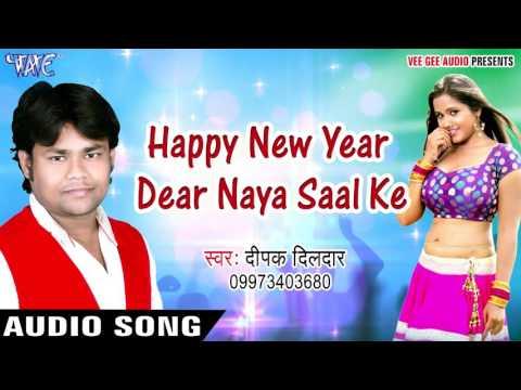 दिपक दिलदार NEW YEAR PARTY SONG 2017 - Happy New Year Dear Naya Saal Ke - Bhojpuri Hit Song 2016 New