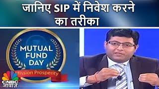 जानिए SIP में निवेश करने का तरीका | Mutual Funds Day | CNBC Awaaz
