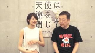 2016年8月5日〜開幕!虚構の劇団 第12回公演「天使は瞳を閉じて」に出演...