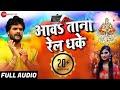 Awatani Rail Dhake   Full Audio   Khesari Lal Yadav   Priyanka Singh   Ashish Verma