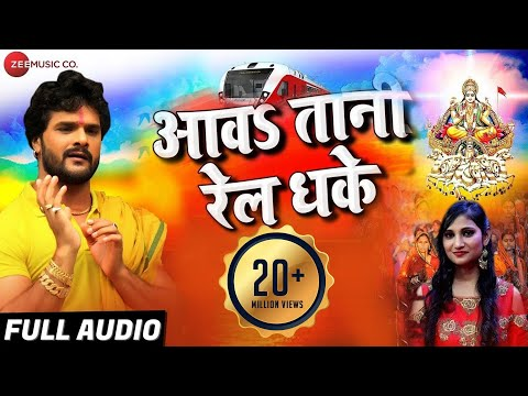 आवह तानी रेल धके Awatani Rail Dhake - Full Audio | Khesari Lal Yadav & Priyanka Singh | Ashish Verma