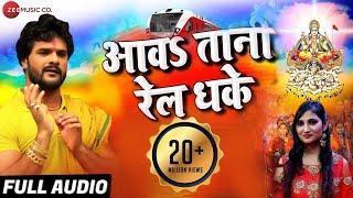 आवह तानी रेल धके Awatani Rail Dhake Full Audio | Khesari Lal Yadav & Priyanka Singh | Ashish Verma