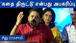 seenu-ramasamy-speech-at-padaippalan-movie-audio-launch-hindu-tamil-thisai
