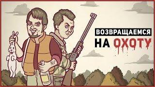 Хованский и Мэддисон возвращаются НА ОХОТУ