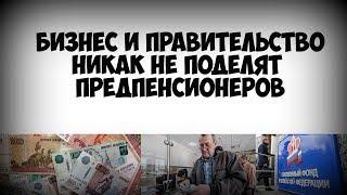 Новости пенсионной реформы! Бизнес и правительство никак не поделят предпенсионеров!
