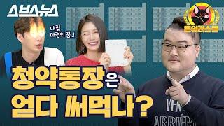 [돈워리스쿨 EP.24] 월200의 청약통장 활용법? / 스브스뉴스