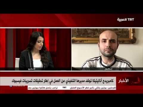 TRT Arapça - Haber Bülteni (21.03.2018) Dr. Ali Murat Kırık - Facebook'a Trump Darbesi