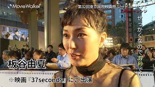 板谷由夏さんが37秒⁉チャレンジに挑戦❗第32回東京国際映画祭スペシャル企画🎬