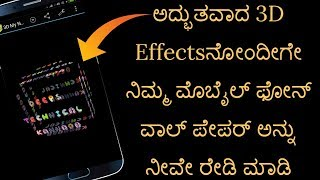 Make Your NAME WALLPAPER With Amazing 3D Effect on Mobile Phone in kannada