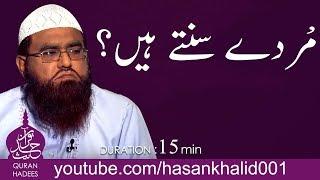 Kia Murday Suntay Hain? | Qari Khalil Ur Rahman Javed | Islaah E Aqeeda | Syed Tauseef