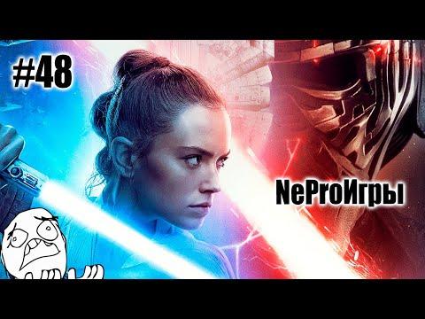 NeProИгры #48 - Звездные Войны Эпизод IX (ЗА ЧТО БЛ***?)