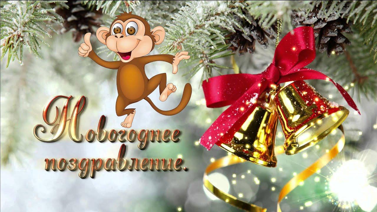 Стихи поздравления новый год обезьяны