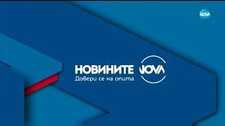Новините на NOVA (19.01.2020 - централна емисия)