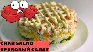 Салат из крабовых палочек | Крабовый салат на праздничный стол.