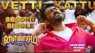 VETTI KATTU - Viswasam Second Single Review & Reaction | Ajith | Siva | Imman | வேட்டி கட்டு Video