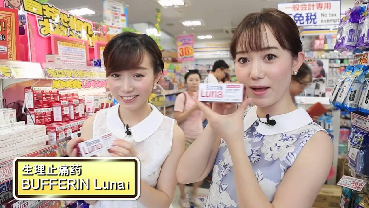 休足時間「來日本6年的 Beny和Lan為您介紹 休足時間」/5分47秒 ...
