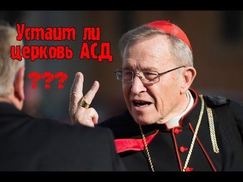 Устоит ли церковь АСД.
