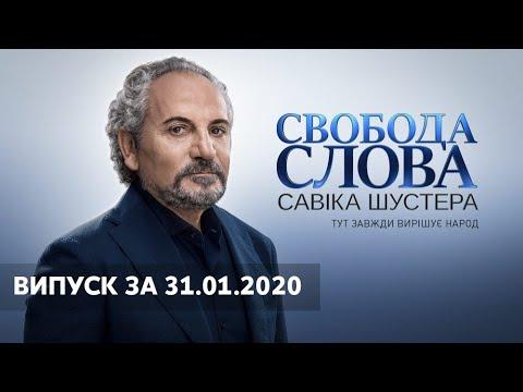 Свобода слова Савіка Шустера за 31.01.2020 ПОВНИЙ ВИПУСК ШУСТЕР ОНЛАЙН
