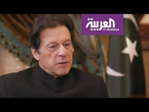 عمران خان لـ العربية : أي شخص يأتي للسلطة في باكستان سيزور السعودية أولاً  - نشر قبل 30 دقيقة