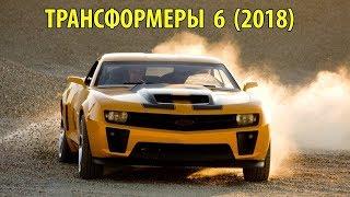 Трансформеры 6   Русский Трейлер 2018   MSOT