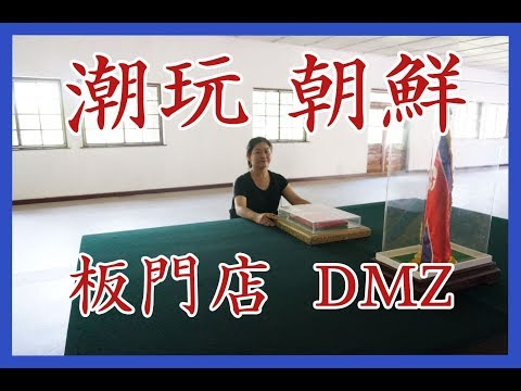 潮玩 ‧ 朝鮮|板門店DMZ Travel Vlog - North Korea / DPRK