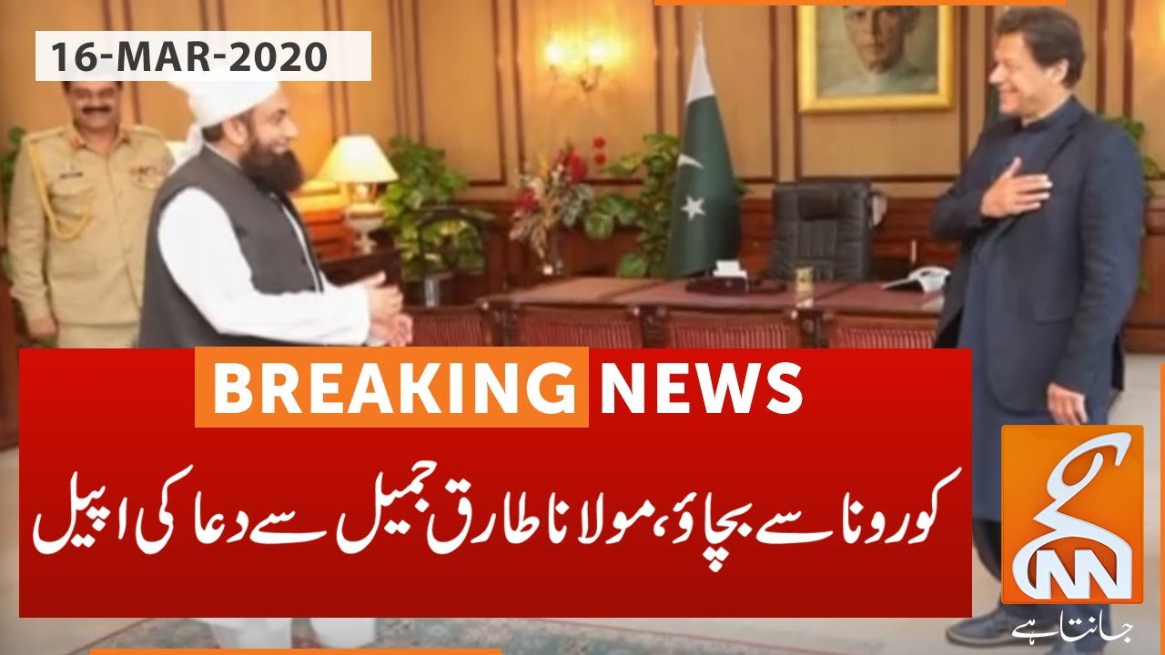 Coronavirus in Pakistan: PM Imran Khan appeals Maulana Tariq Jameel to pray l 16 March 2020
