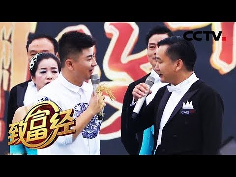 Download 《致富经》丰收中国——鱼米公安 20180928 | CCTV农业